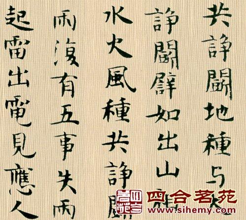 中式装饰字画