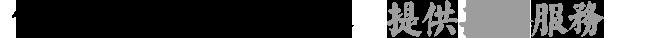 四合茗苑是集中式装修、中式设计的专业机构;融古典中式装修、现代中式装修、别墅中式装修,设计及中式配饰一体化的中式装饰设计平台,引领中式潮流,成为中式设计行业第一品牌。