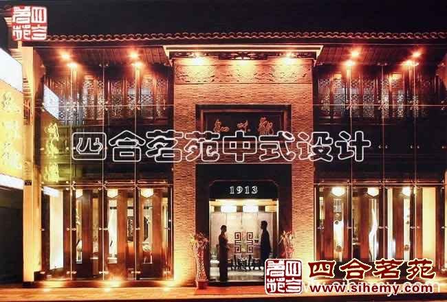 中式饭店设计